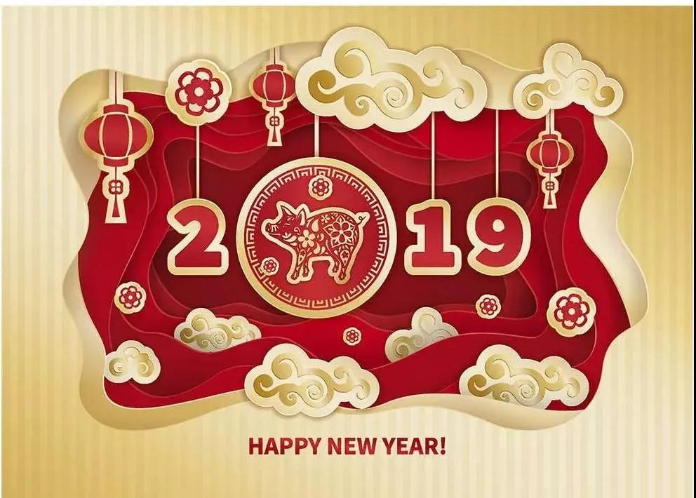 准度科技祝您新年快乐!