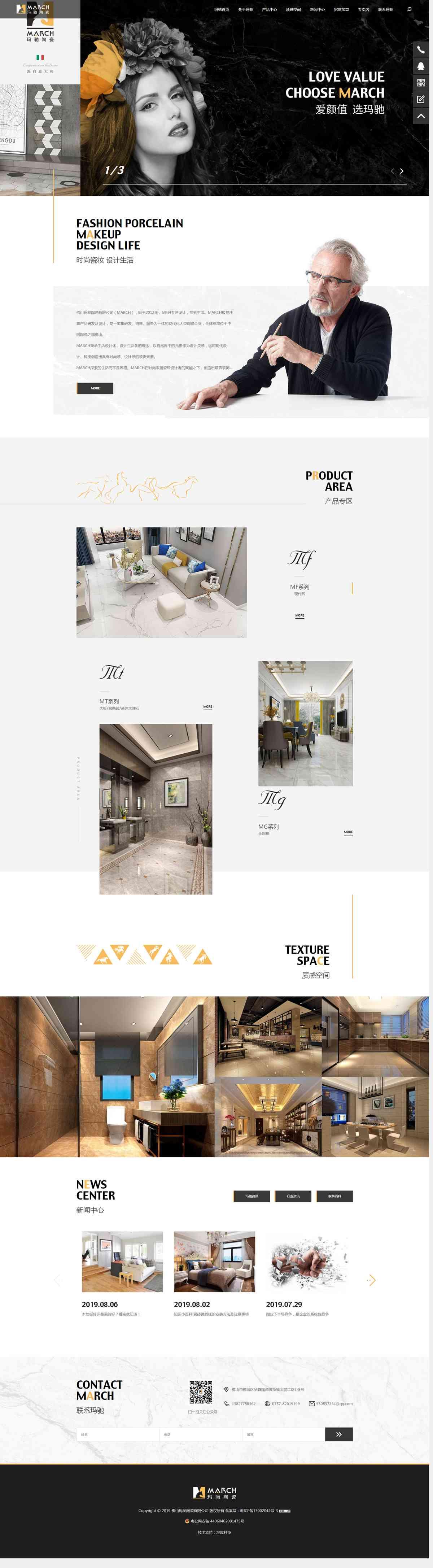 瓷砖品牌加盟代理-高端陶瓷一线品牌-佛山玛驰陶瓷有限公司[官网]--.jpg