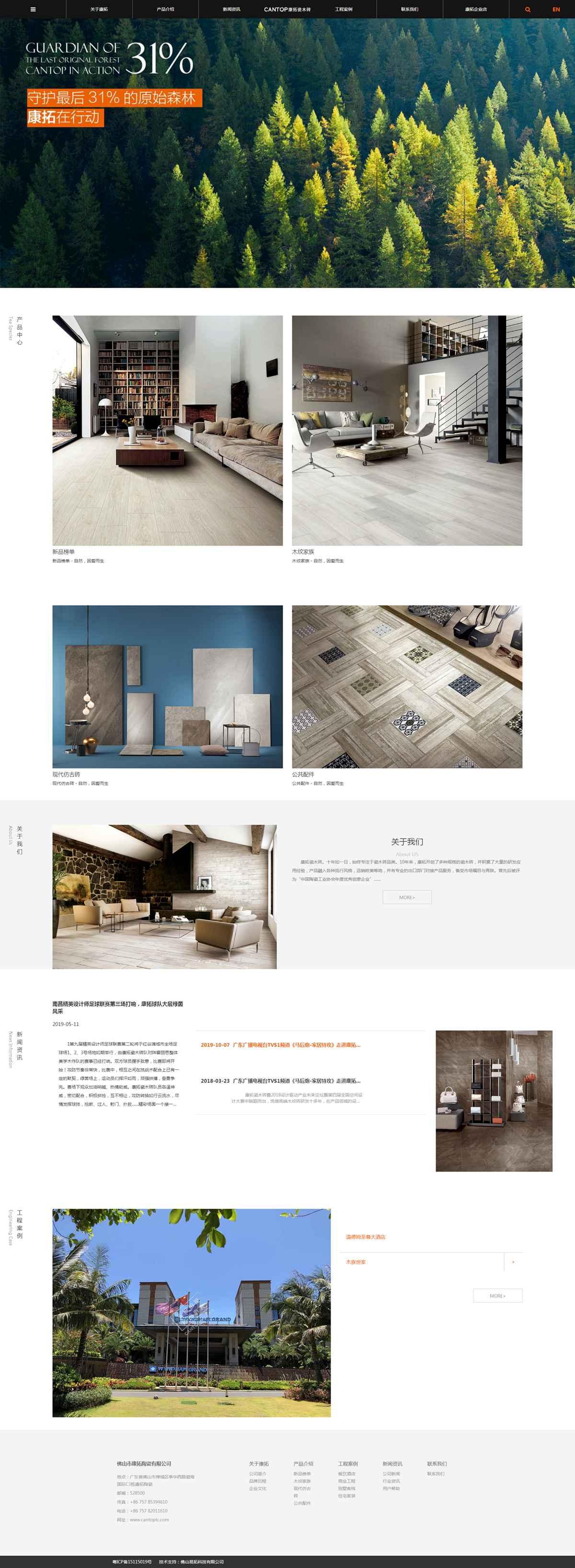 康拓瓷木砖.jpg