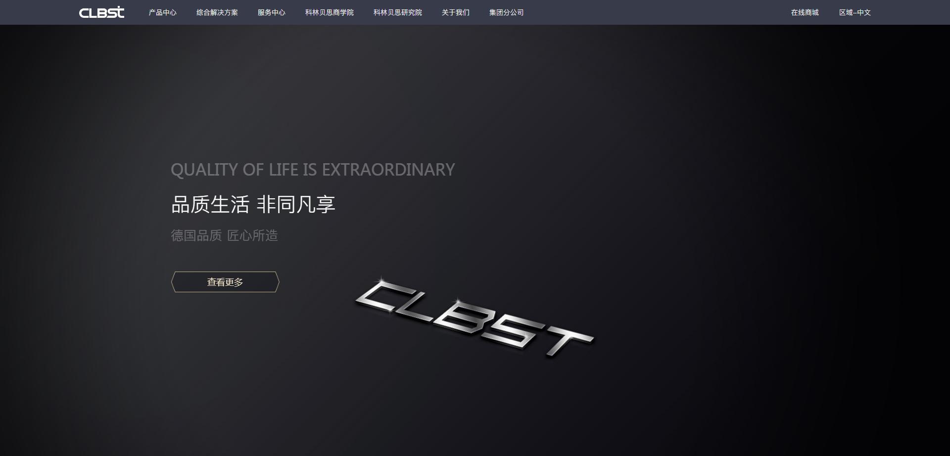 科林贝思(深圳)科技有限公司.png