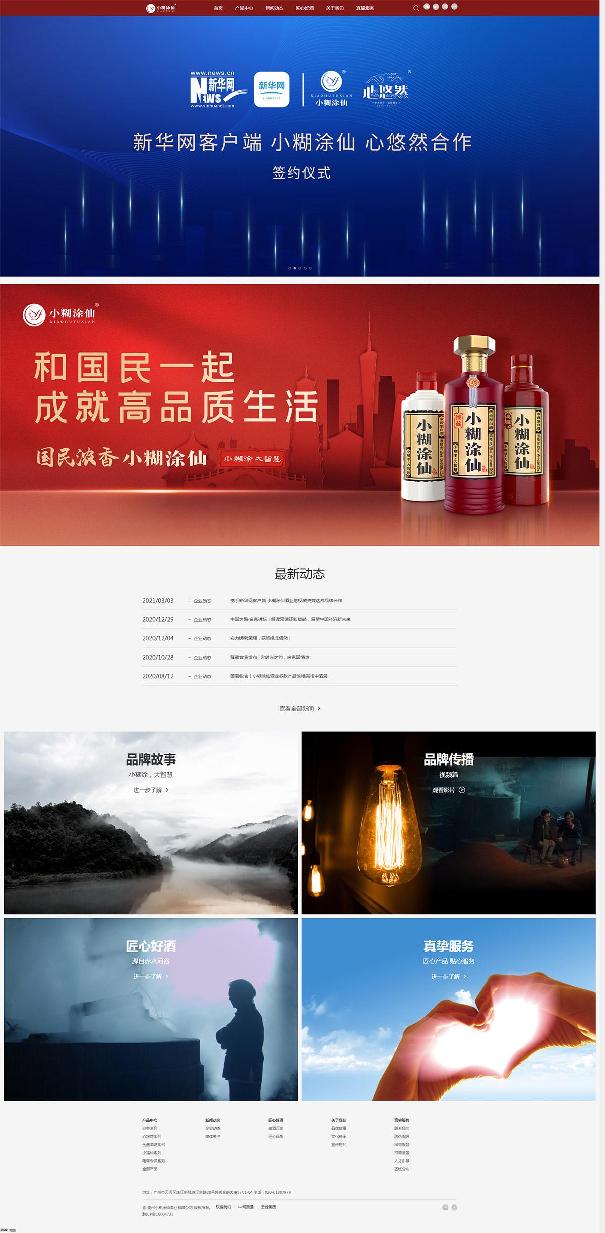 小糊涂仙酒业官网-国民浓香-小糊涂仙.jpg