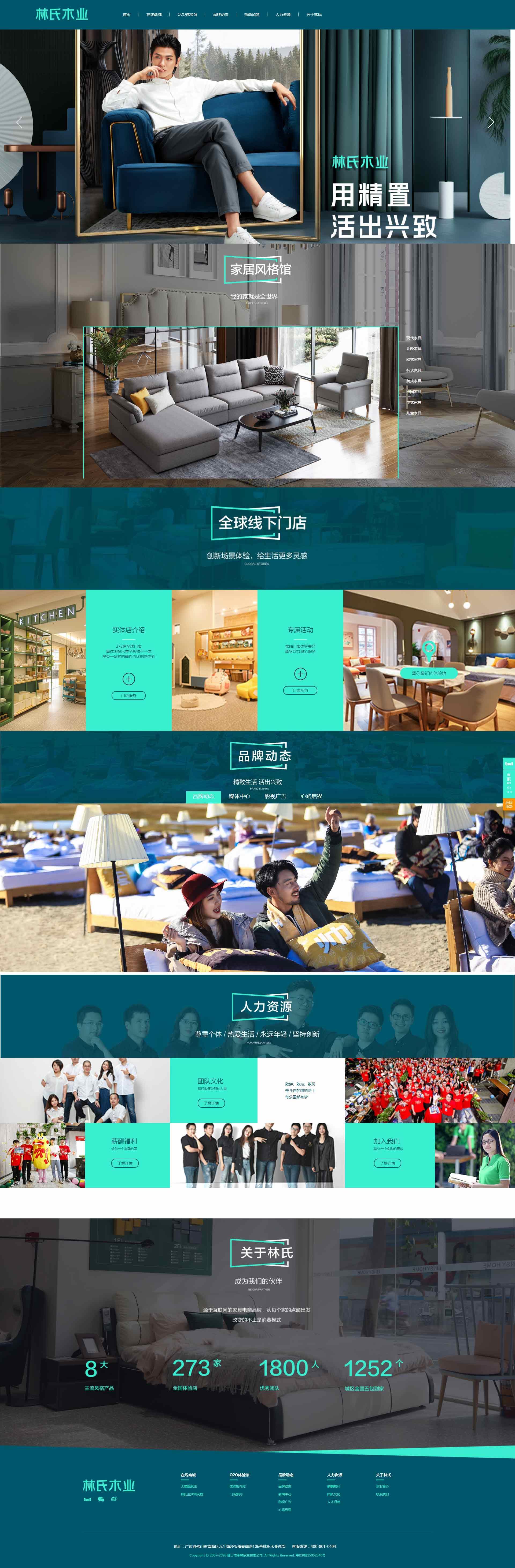 林氏木业-林氏木业官方网站---用精置,活出兴致.jpg