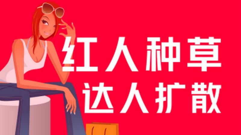 小红书营销推广