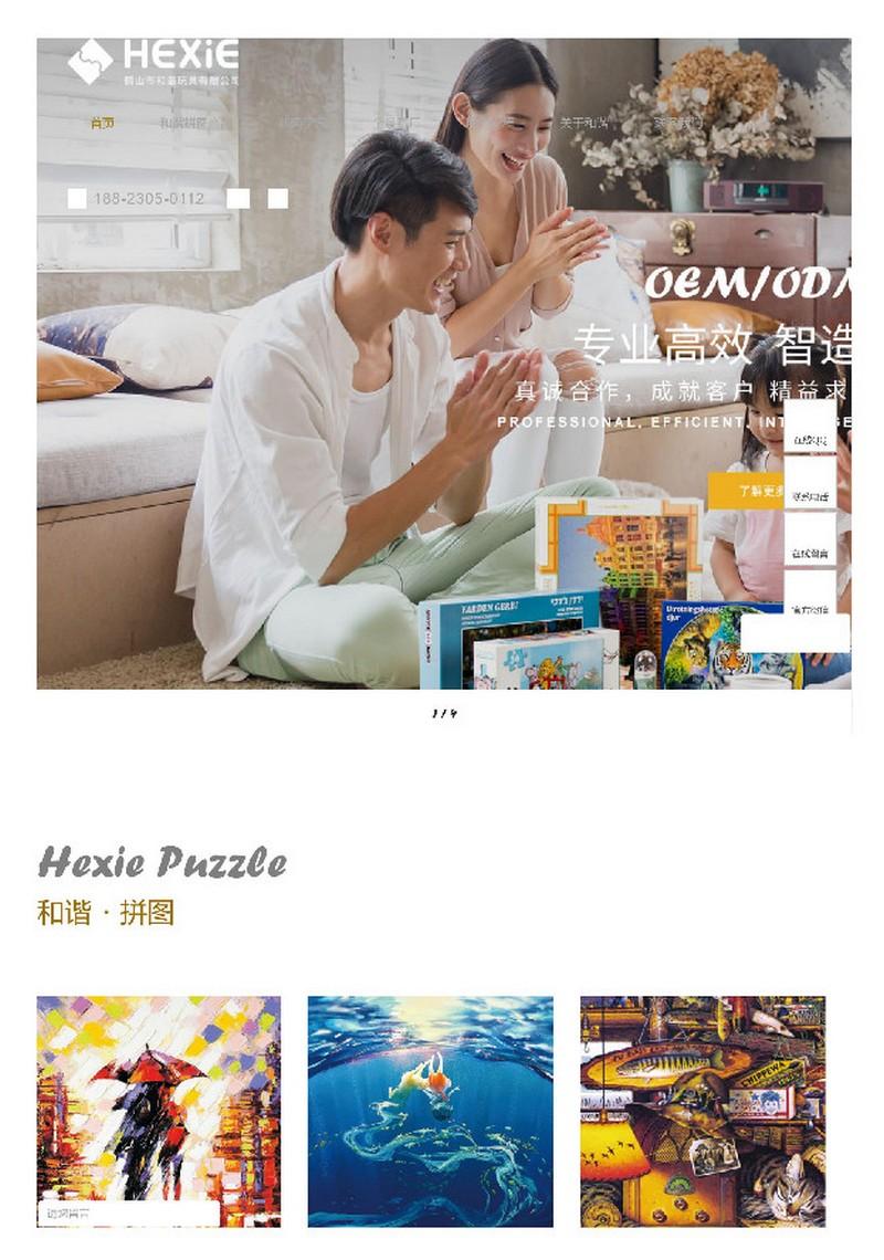 和谐拼图玩具营销型网站案例
