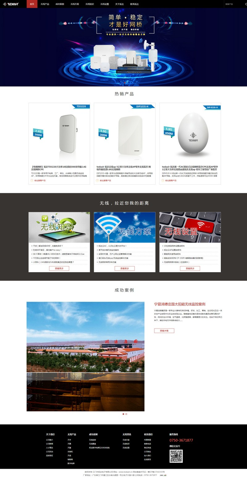 江门拓达电子网站和seo优化推广案例