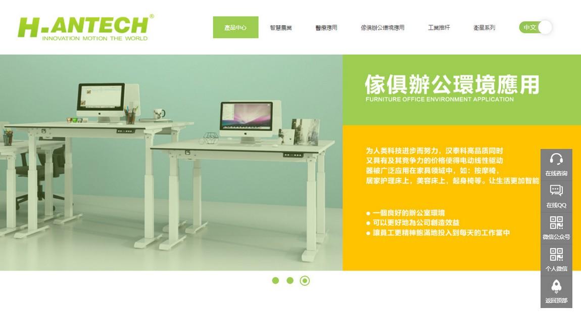惠州汉泰科传动系统网站案例1