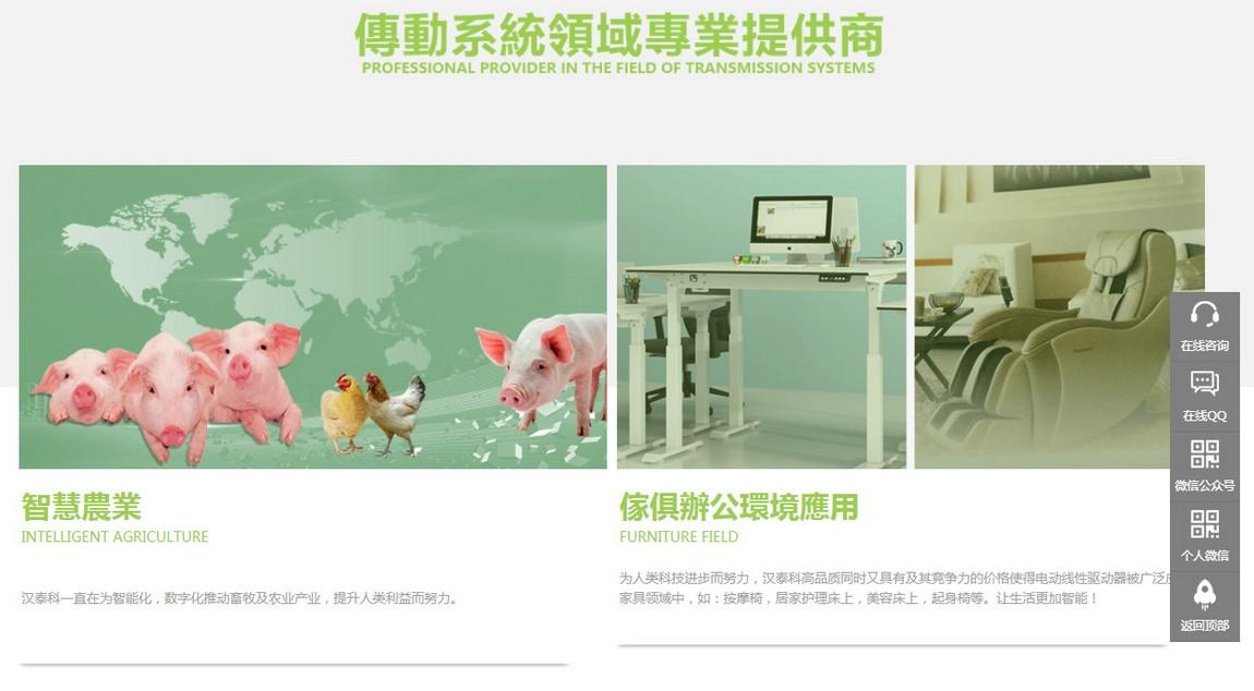惠州汉泰科传动系统网站案例2