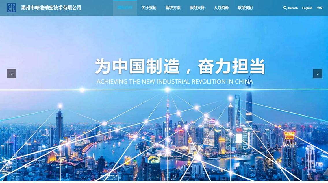 惠州精准精密技术公司网站定制案例