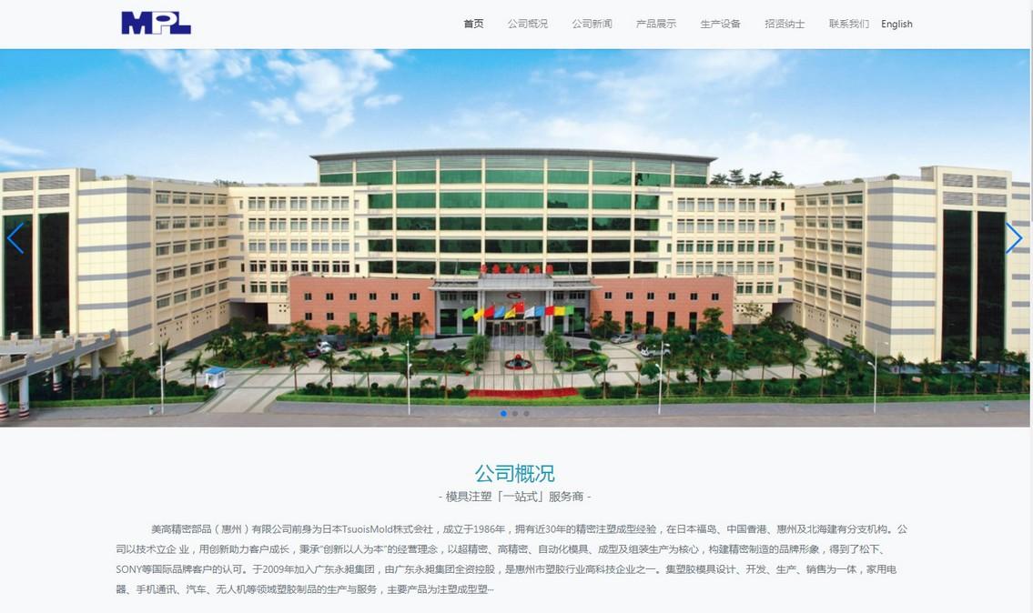 惠州美高精密部品网站制作案例