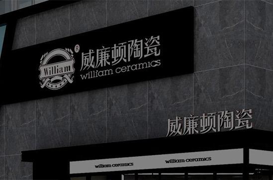 威廉顿陶瓷整合营销推广案例分享