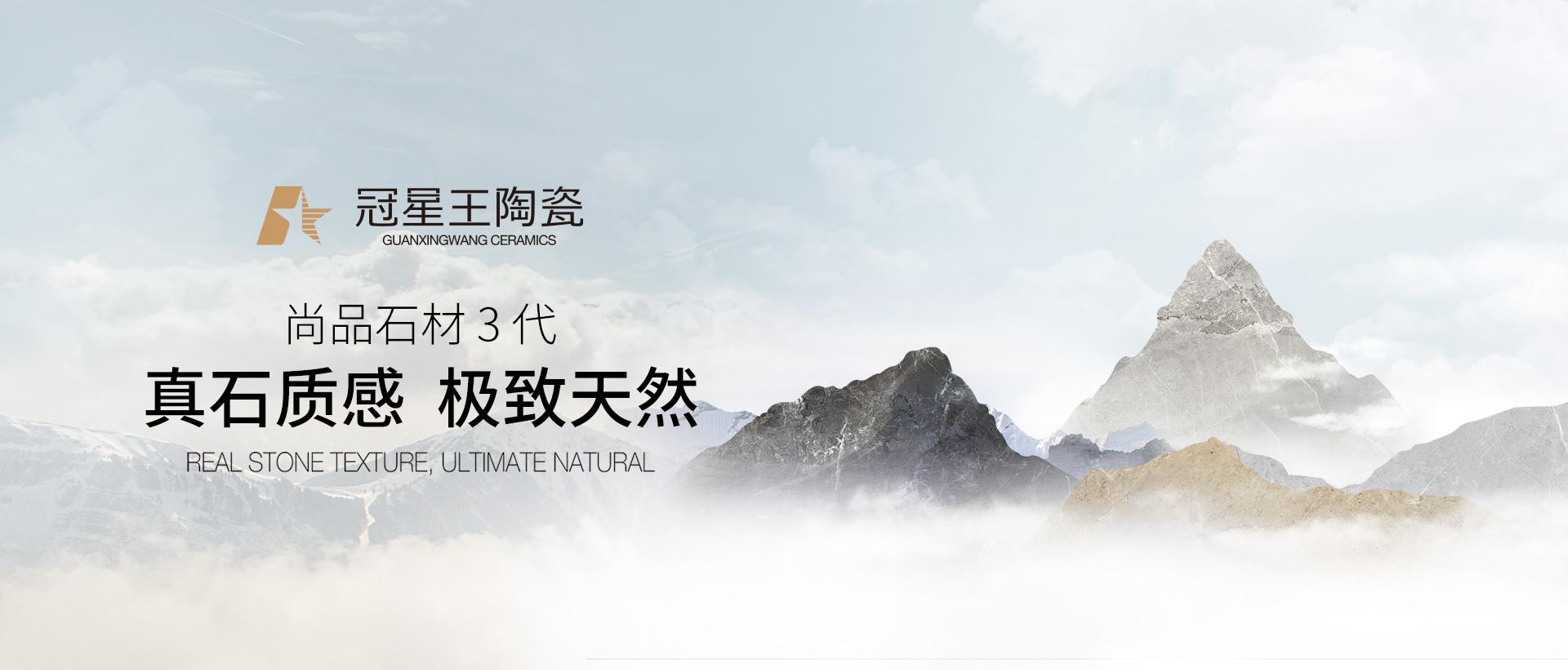 广东冠星陶瓷企业有限公司