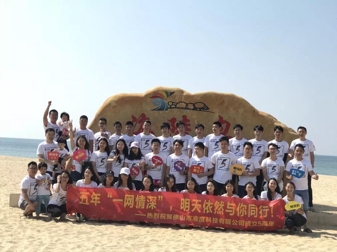 准度5周年庆 | 遇见阳光海浪,阳江闸坡两日游!