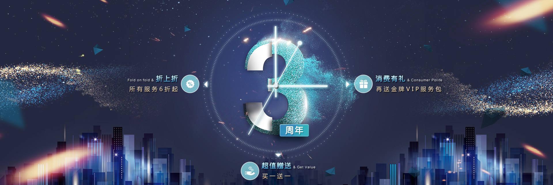 2016年准度科技公司3周年庆