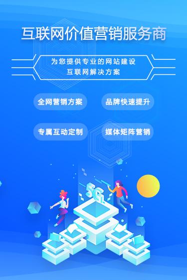 肇庆手机/移动端网站设计制作